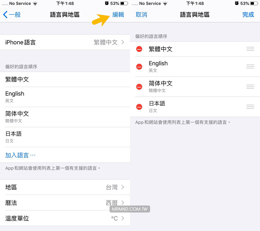 iOS 偏好的語言順序有什麼作用