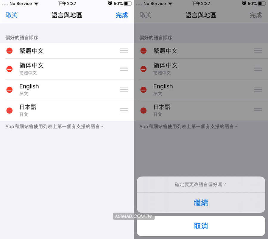 iOS 偏好的語言順序有什麼作用1