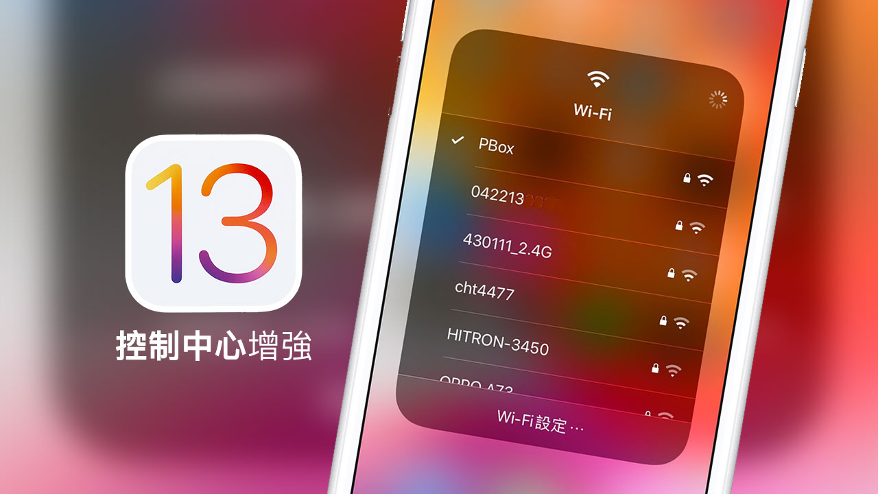 iOS 13 控制中心增強,替 Wi-Fi 和藍牙加入選單直接切換
