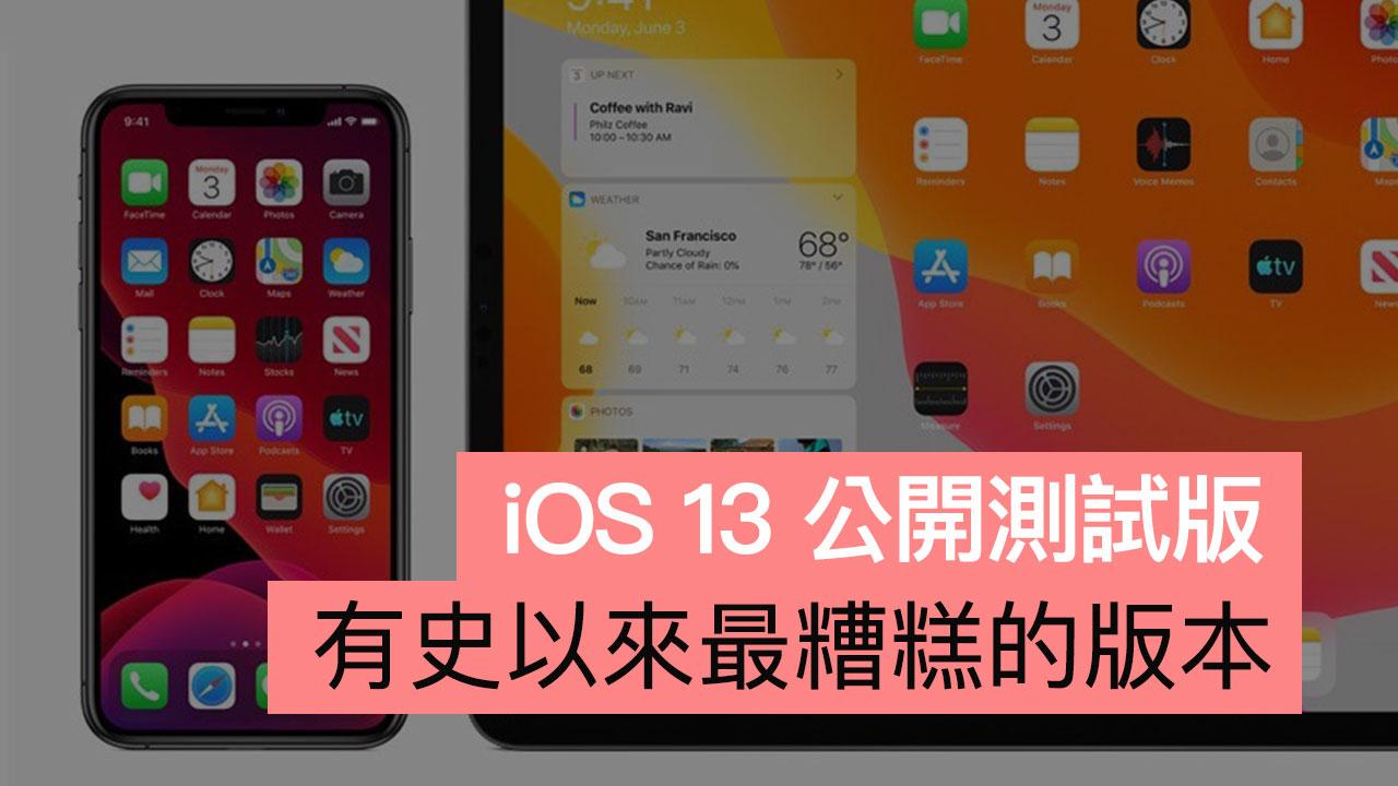 iOS 13 公測版成為史上最糟糕的版本,開發者強烈呼籲一般用戶不要升級