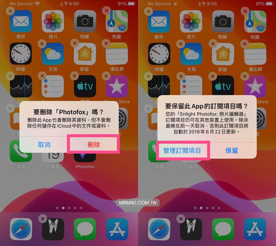 要刪除訂閱機制應用程式 iOS 13 會跳出警告來提醒你,順便教你取消訂閱1
