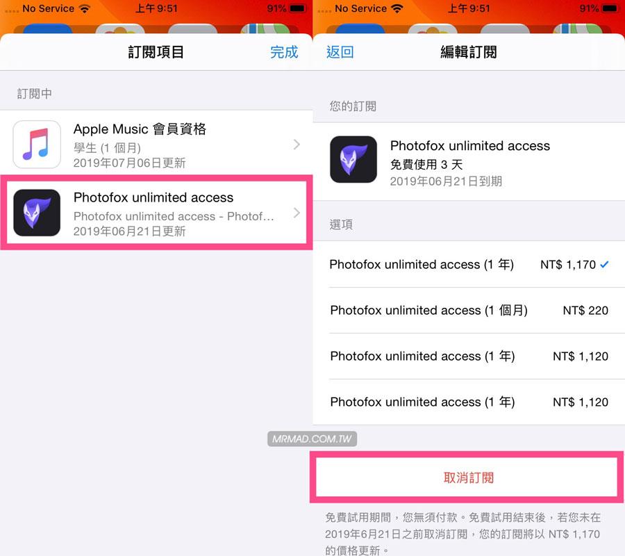 要刪除訂閱機制應用程式 iOS 13 會跳出警告來提醒你,順便教你取消訂閱2