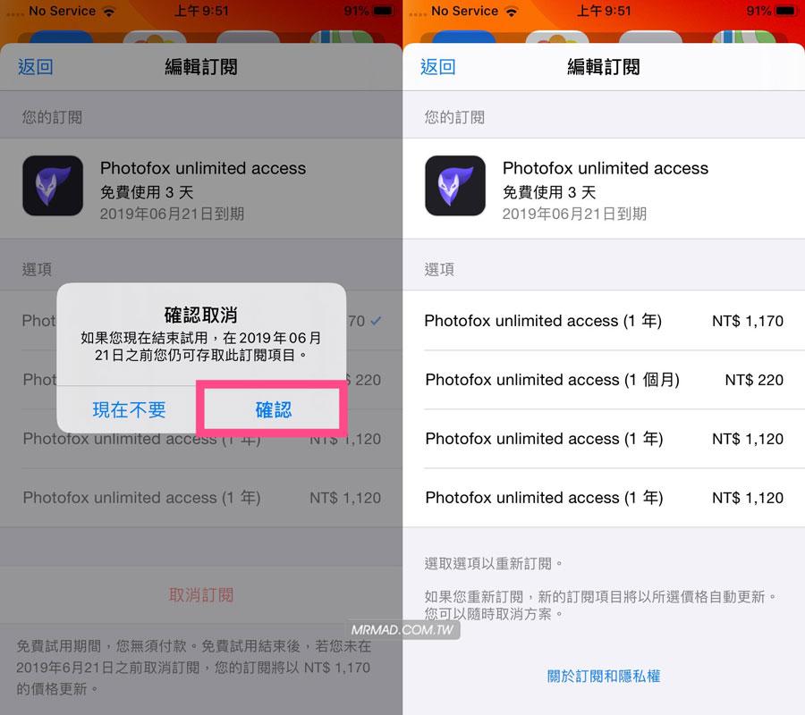 要刪除訂閱機制應用程式 iOS 13 會跳出警告來提醒你,順便教你取消訂閱3