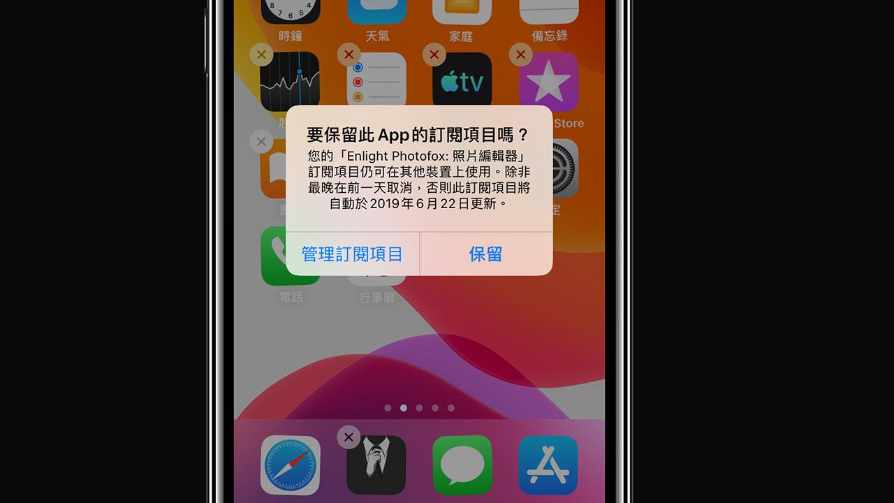 帶大家了解 iOS 13 Beta 2 最值得注意的 10 個改變