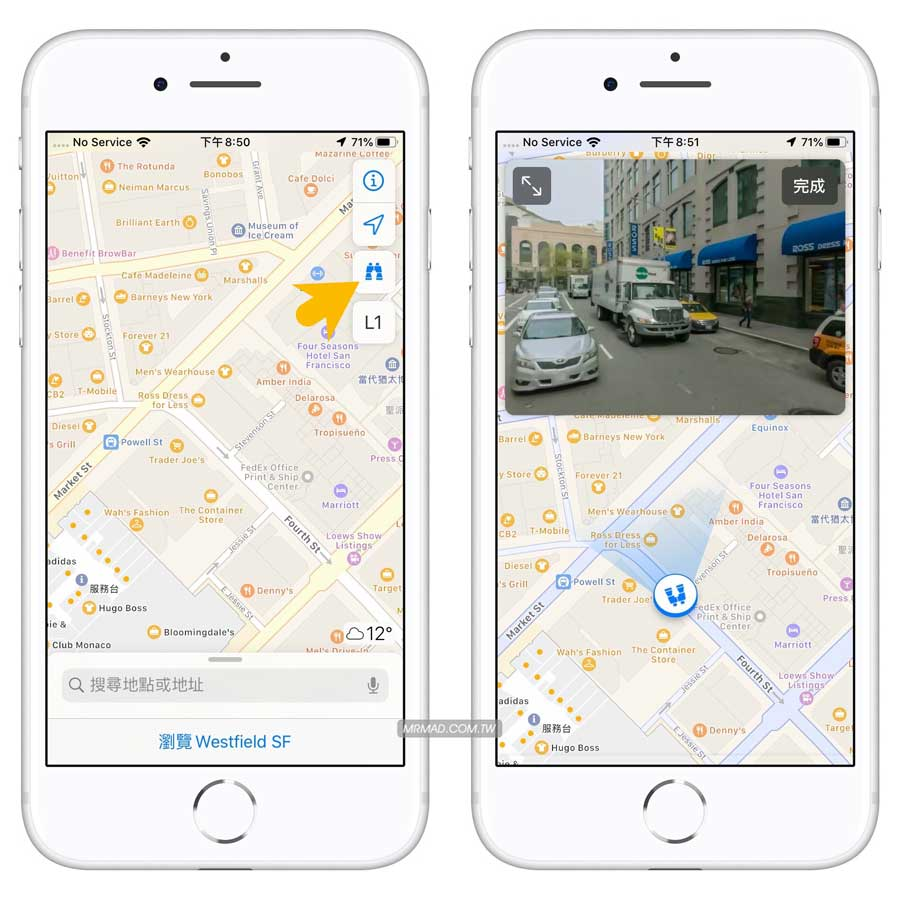 iOS 13 蘋果地圖新功能教學:搶先教你用街景服務 Look Around 和收藏景點