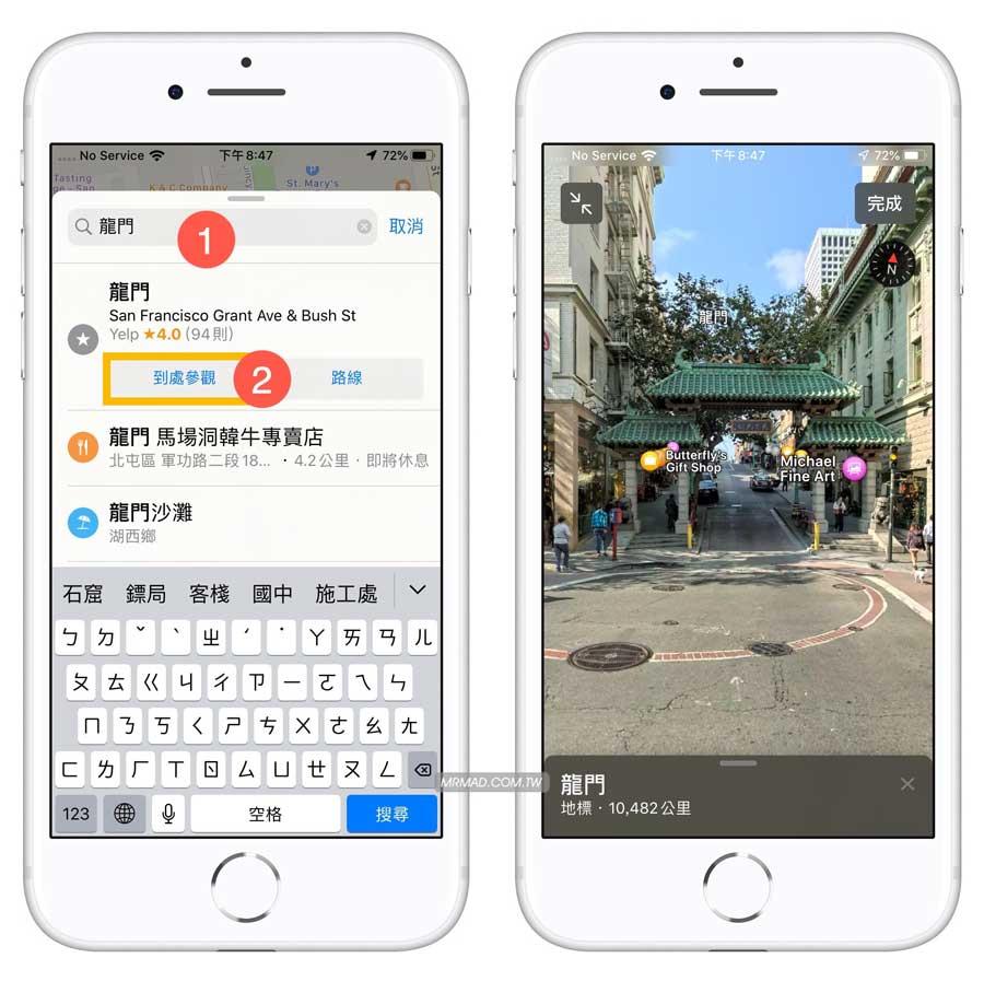 搶先教你使用與體驗 Apple Maps 街景模式 Look Around2