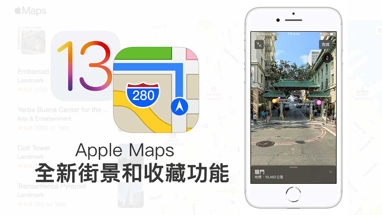 iOS 13 蘋果地圖新功能教學:搶先教你用街景服務 Look Around 和收藏功能