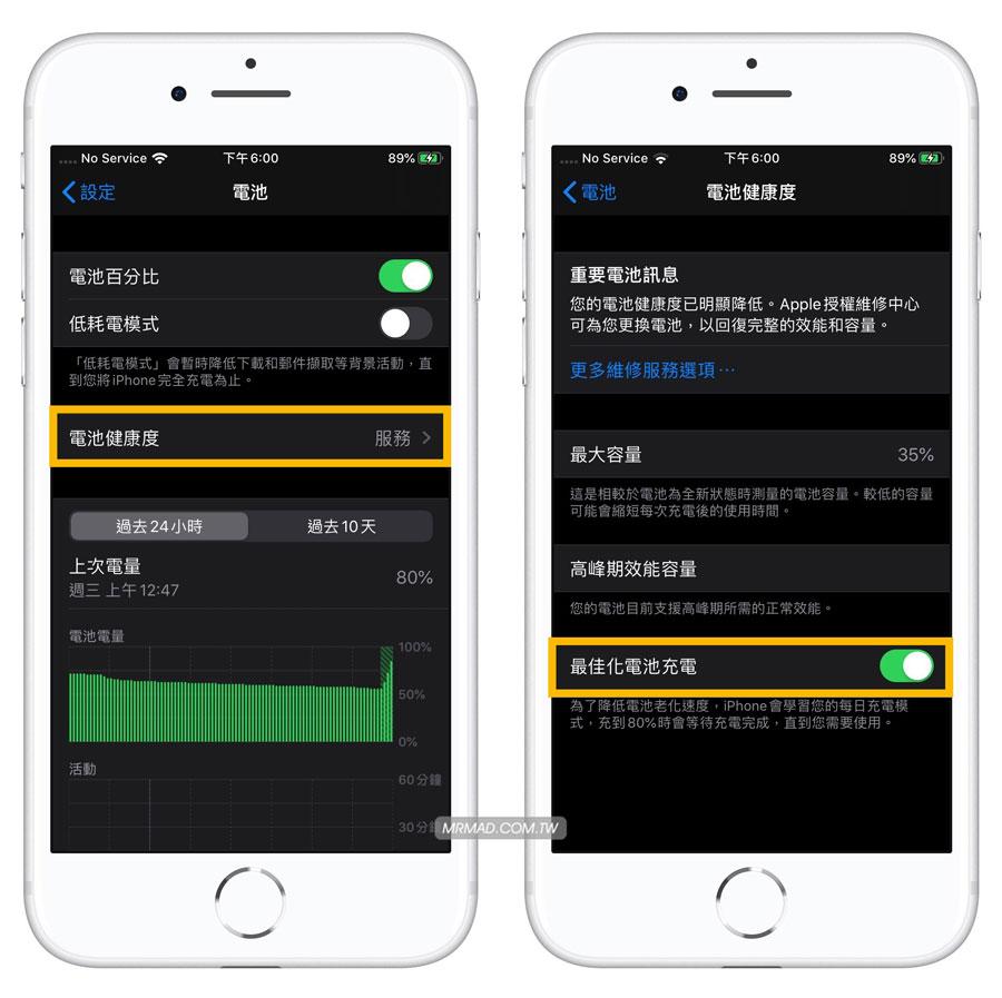 iOS 13 最佳化電池充電