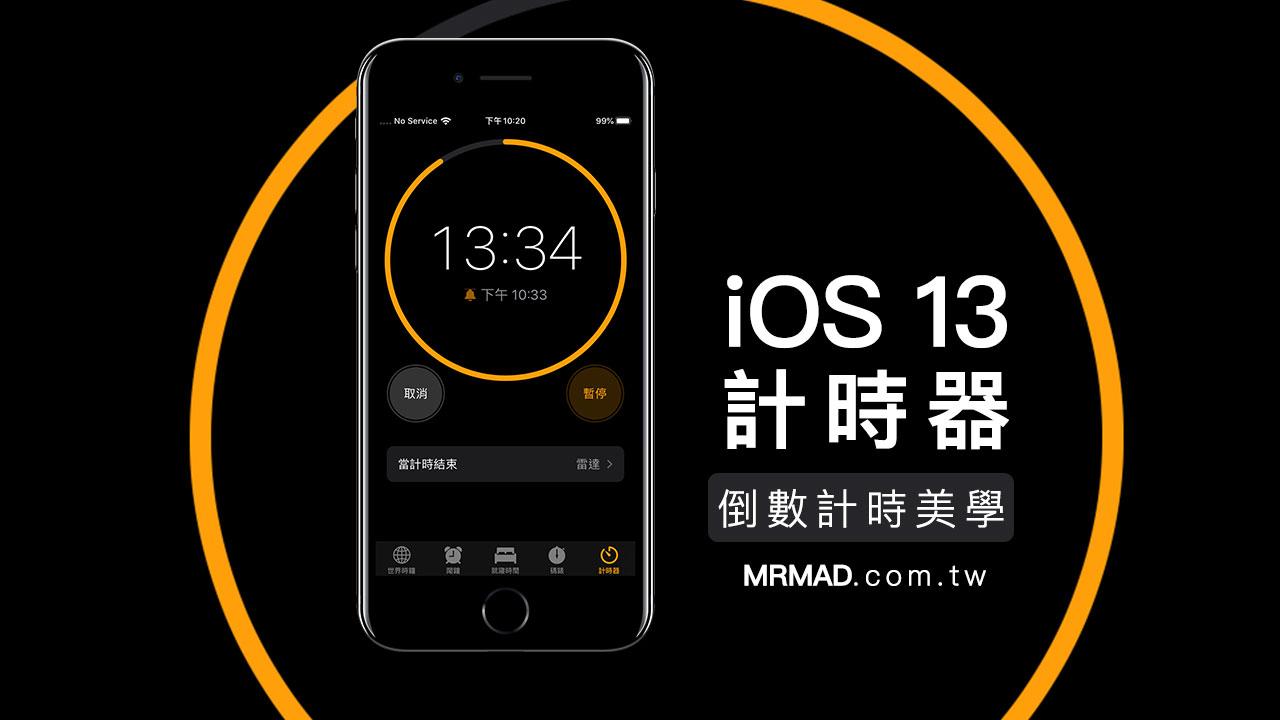 iOS 13 計時器美學新改變,倒數計時變得更好看、更明顯