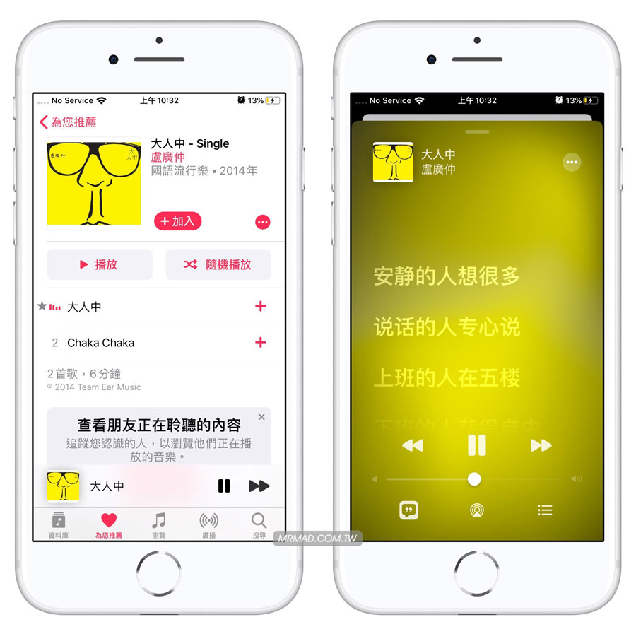 iOS 13 顯示 Apple Music 動態歌詞技巧1