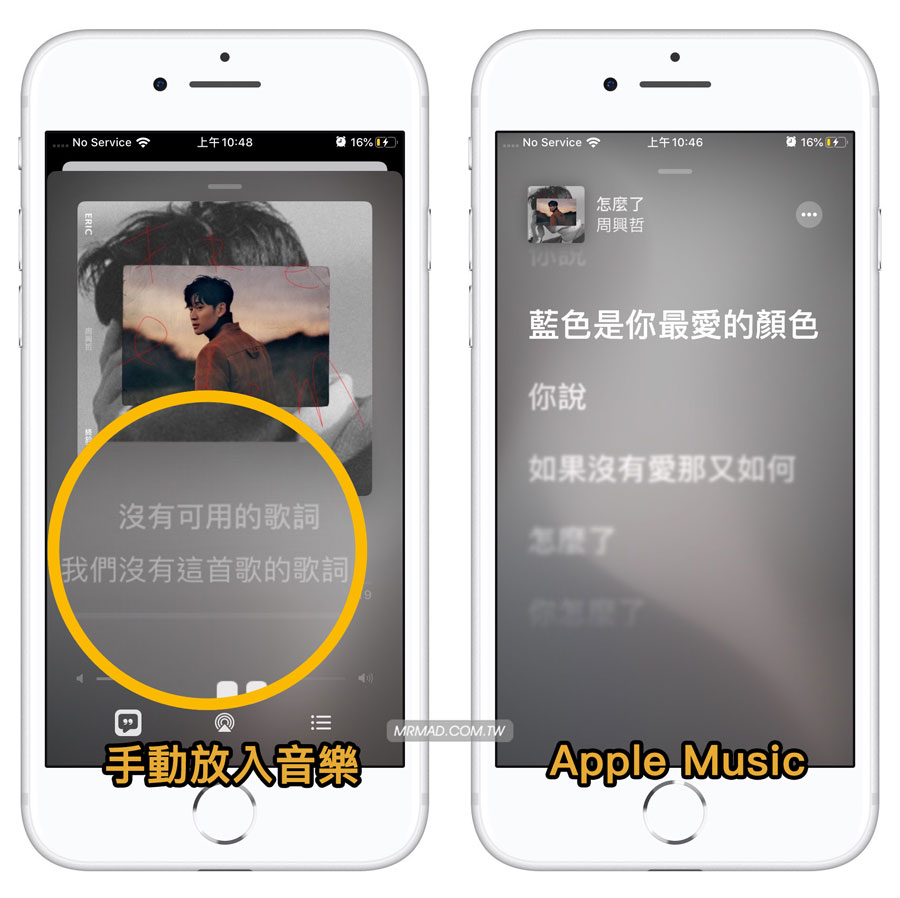 沒訂閱 Apple Music 手動加入音樂可以顯示歌詞?