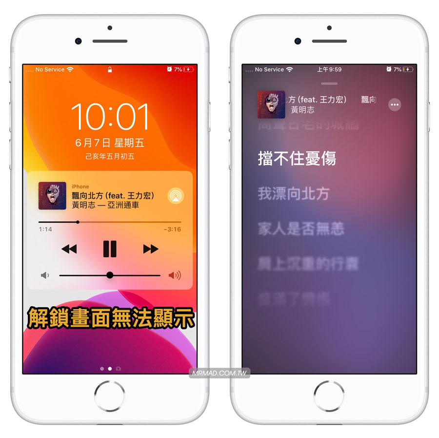 iOS 13 顯示 Apple Music 動態歌詞技巧3