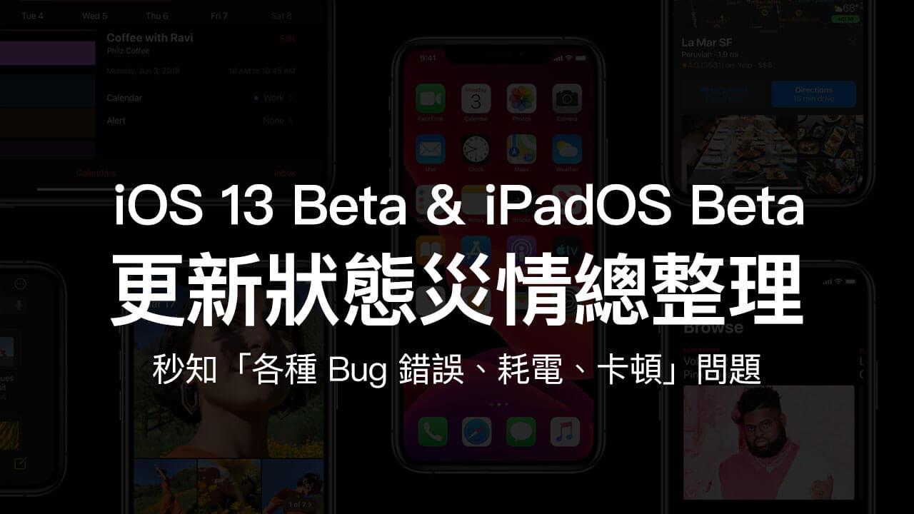 iOS 13 Beta & iPadOS Beta適合更新嗎?各種災情、耗電、閃退總整理