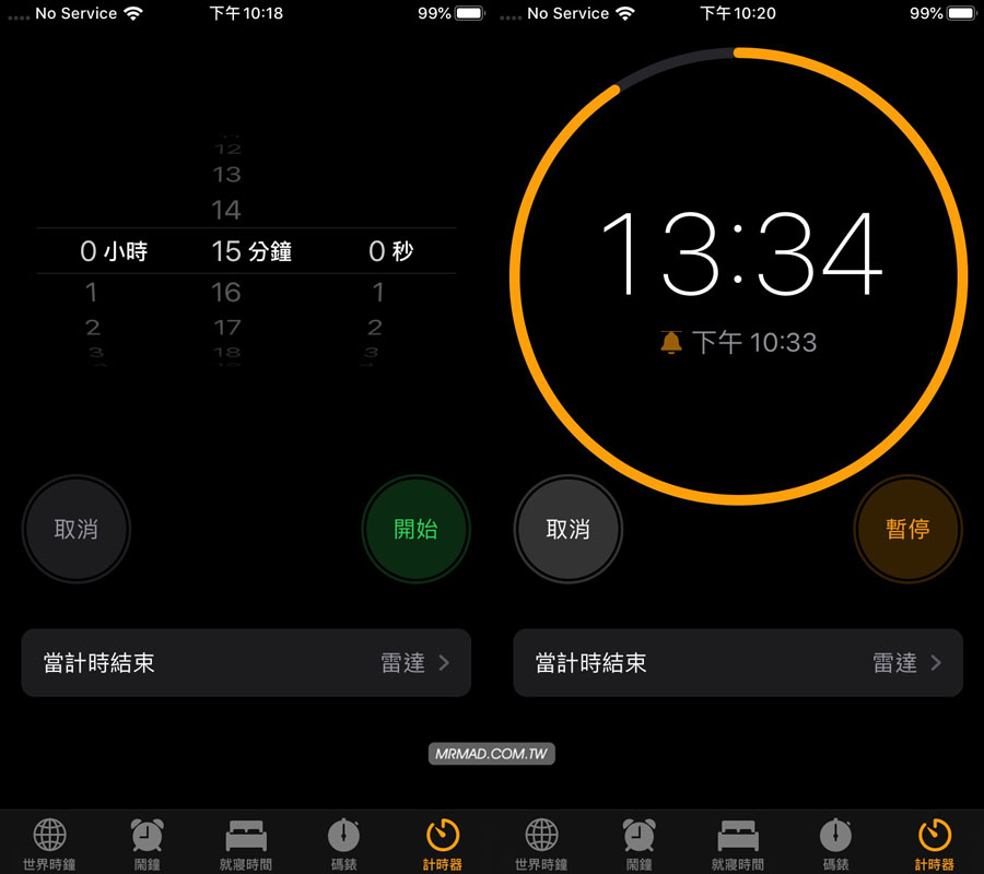 iOS 13 計時器美學新改變,倒數計時變得更好看、更明顯1