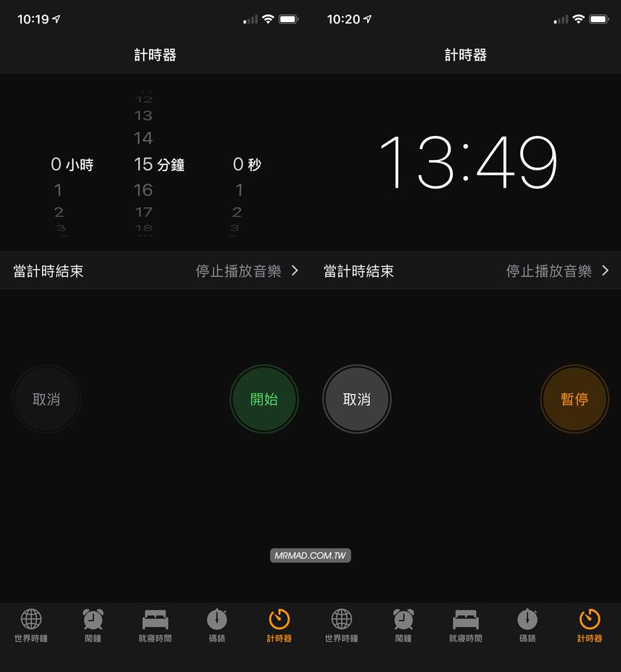 iOS 13 計時器美學新改變,倒數計時變得更好看、更明顯2
