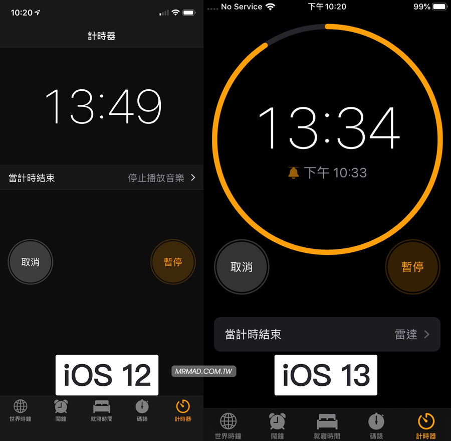 iOS 13 計時器美學新改變,倒數計時變得更好看、更明顯3