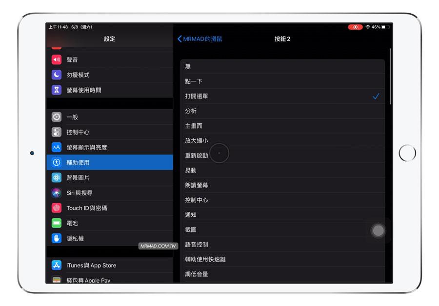 iPad 連結滑鼠設定攻略技巧大公開,支援 iOS 13 和 iPadOS 以上