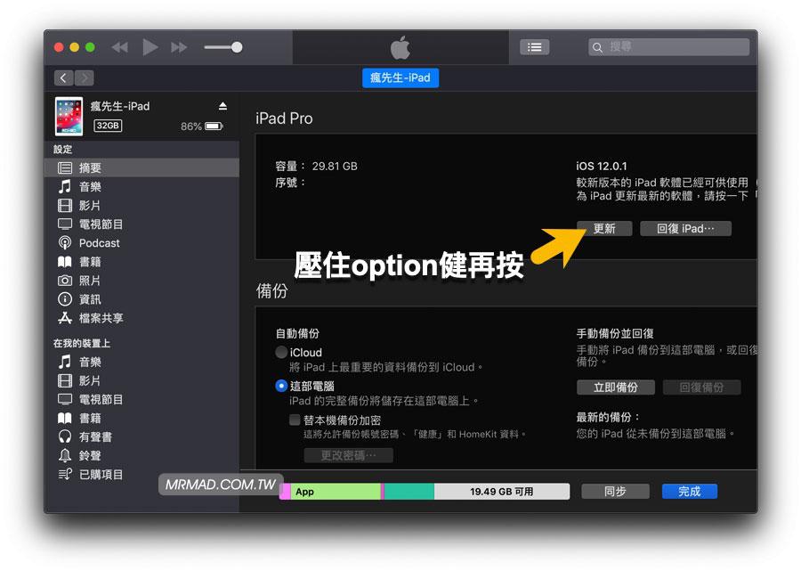 升級 iPadOS 開發者測試版本教學3