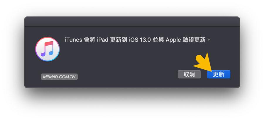升級 iPadOS 開發者測試版本教學5