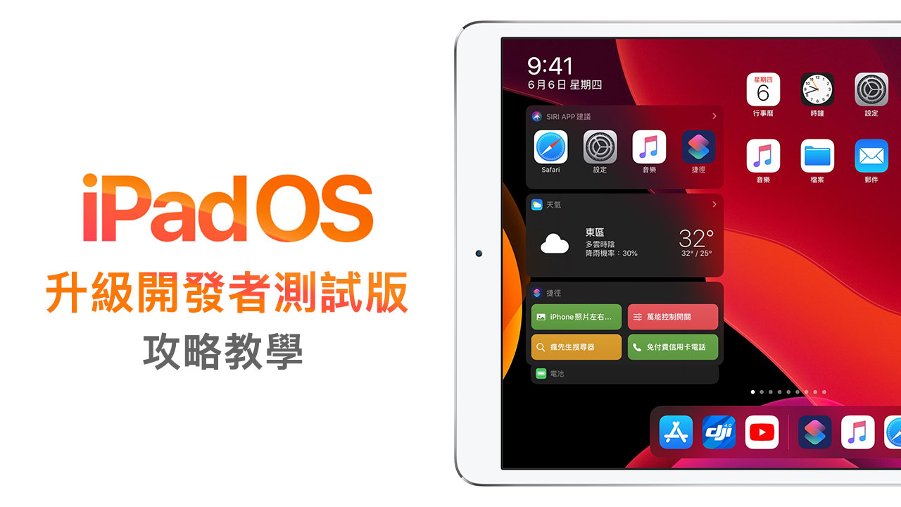 iPad 升級 iPadOS 開發者測試版本完整攻略技巧
