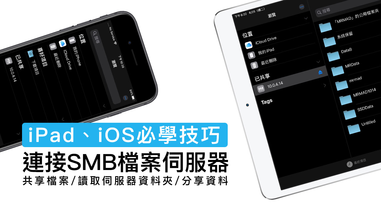 iPadOS 和 iOS 13 透過檔案連入 SMB 檔案伺服器技巧,蘋果用戶必學新招式!