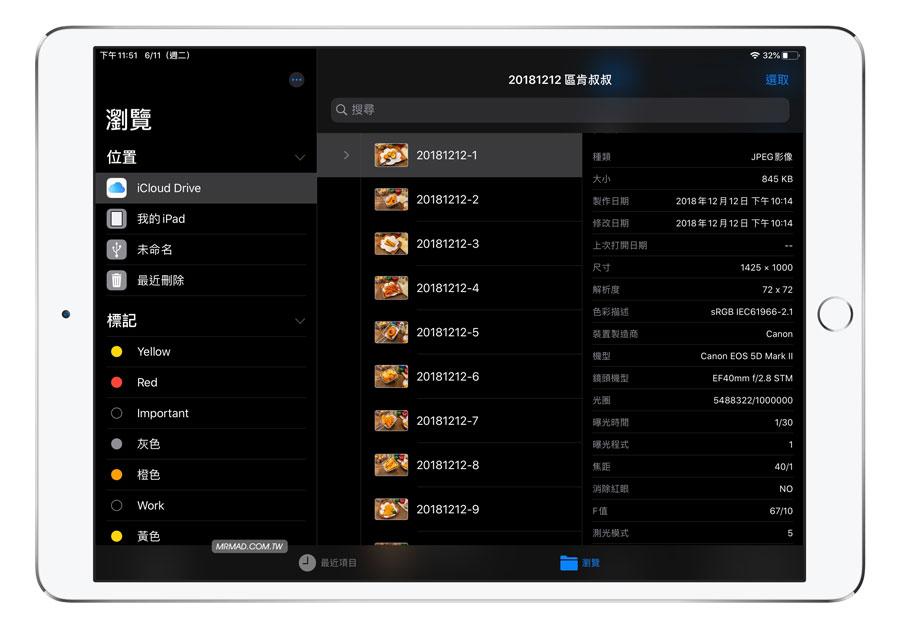 iPad 和 iPhone 讀取 USB 隨身碟支援度測試,實測 iOS 13、iPadOS 支援格式
