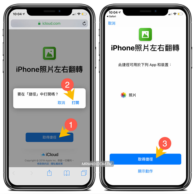 安裝《 iPhone 照片左右翻轉 》捷徑腳本教學