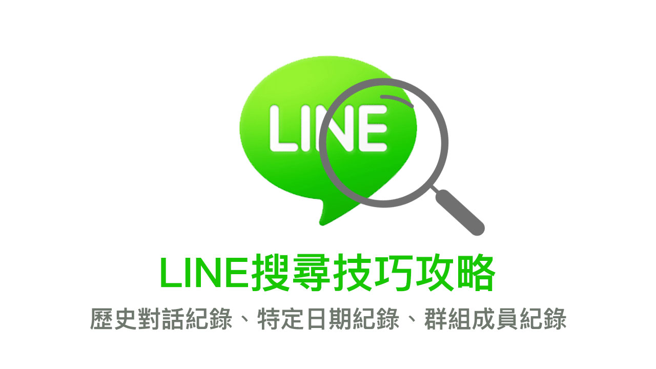 LINE搜尋技巧攻略:搜尋歷史對話關鍵字、特定日期查詢、群組成員紀錄