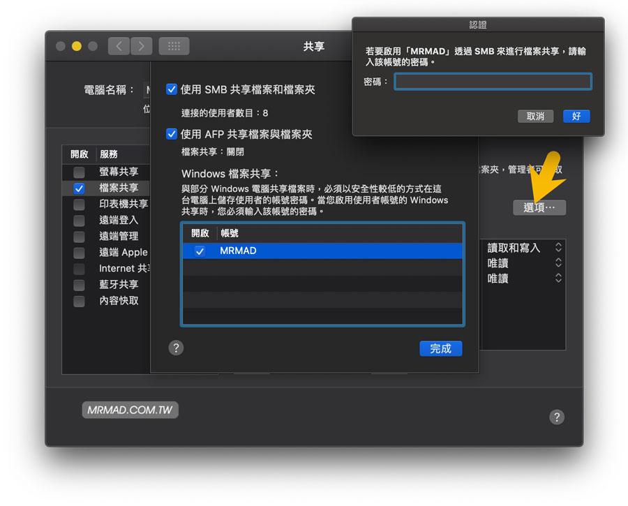 如何讓 Windows 也可以連上 Mac 共享檔案