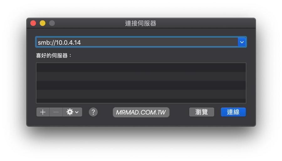 Mac 電腦透過 SMB 連入共享檔案2