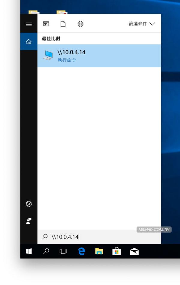 Windows 如何連入 Mac 內