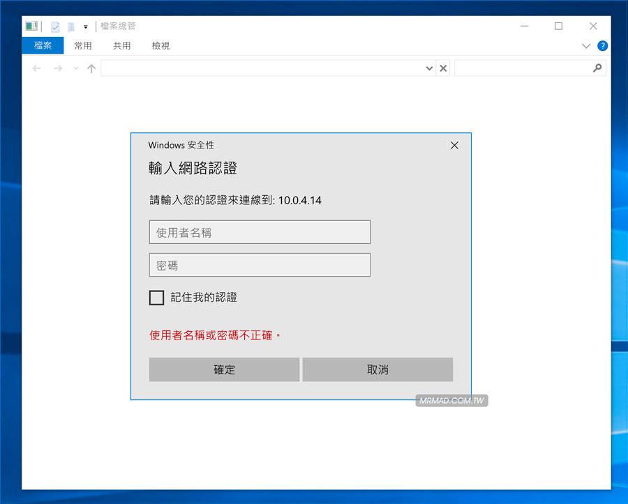 Windows 如何連入 Mac 內1