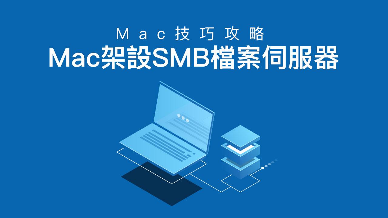 Mac 架設啟用 SMB 檔案伺服器技巧教學
