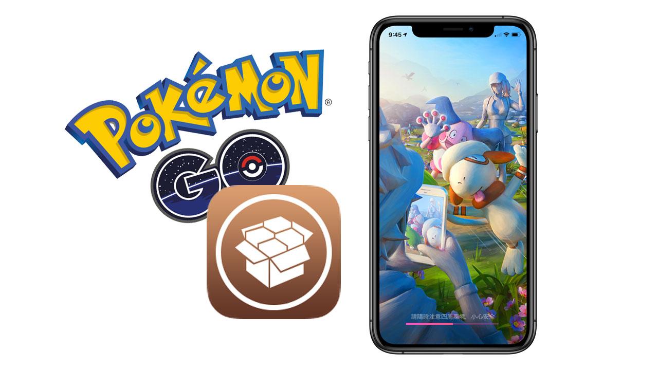 PokeGoJB Bypass 完美解決 Pokemon Go 越獄偵測機制問題