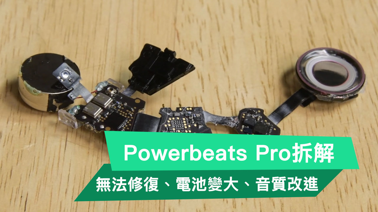 Powerbeats Pro 拆解分析:電池容量變大、無法修復、音質改進