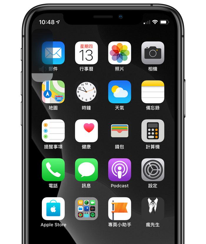 Rishima 免升級 iOS 13 也能使用新版音量控制條1