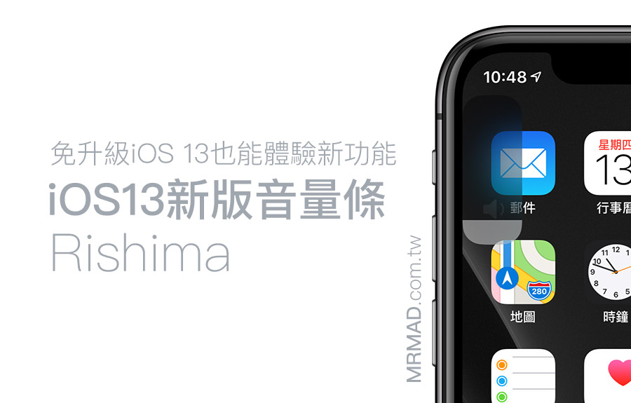 Rishima 免升級iOS 13 也能使用新版音量控制條效果- 瘋先生