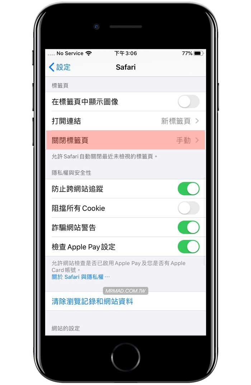 如何替 iPhone 和 iPad 設定 Safari 自動關閉分頁2