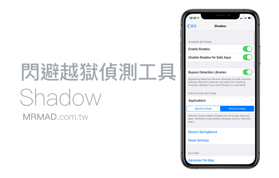 Shadow 新一代開源輕量化閃避越獄偵測工具