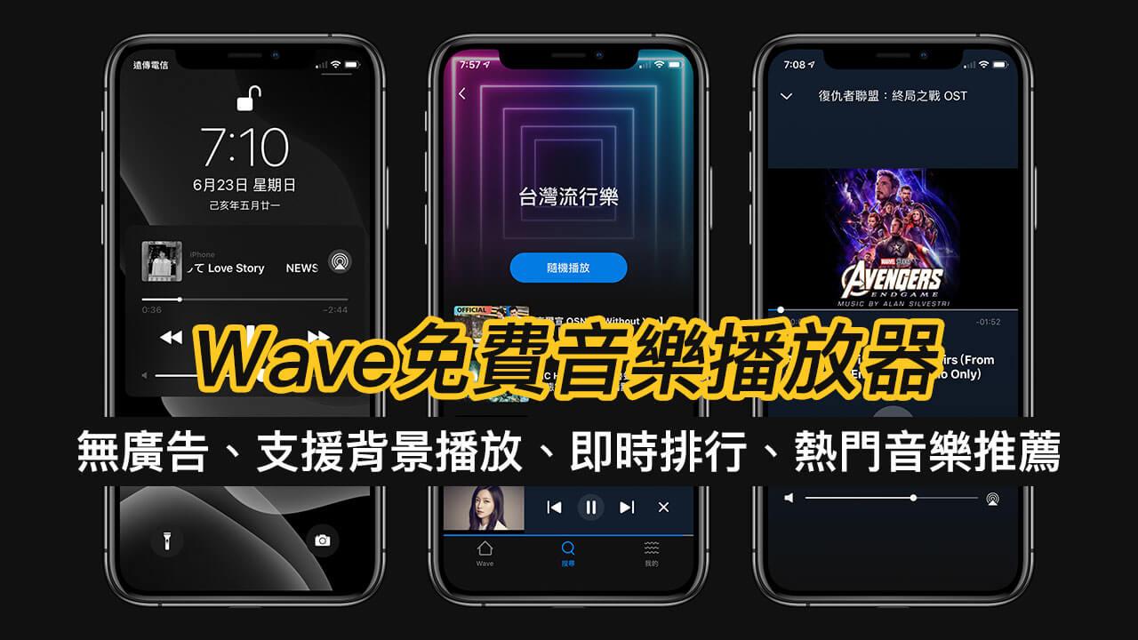 Wave 免費音樂 App:無限暢聽音樂、無廣告、支援背景播放 iOS、Android
