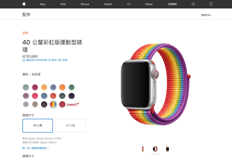 Apple Watch 彩虹錶帶和多款錶帶上架,銷售部分收入捐給 LGBTQ