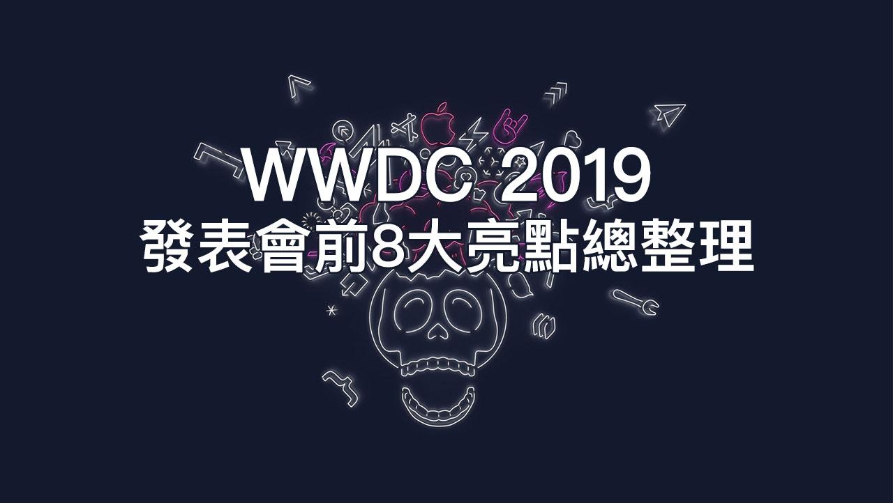 WWDC 2019 發表會前 8 大亮點預測總整理: iOS 13、macOS 10.15 等新硬體