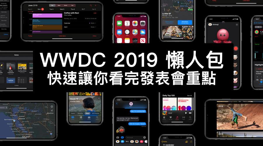 WWDC 2019 懶人包總整理:iOS 13、macOS 10.15、watchOS及tvOS新功能