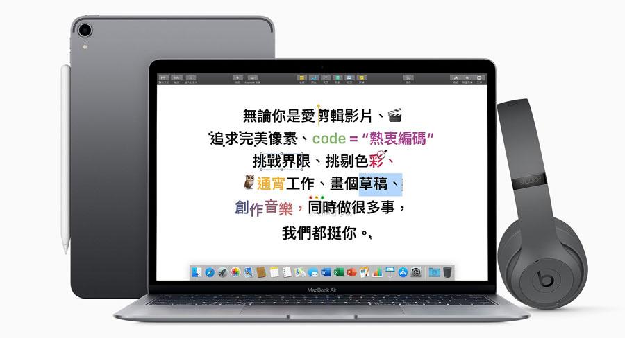 2019 蘋果 Back to School 優惠方案來了!買 MacBook、iMac 送耳機