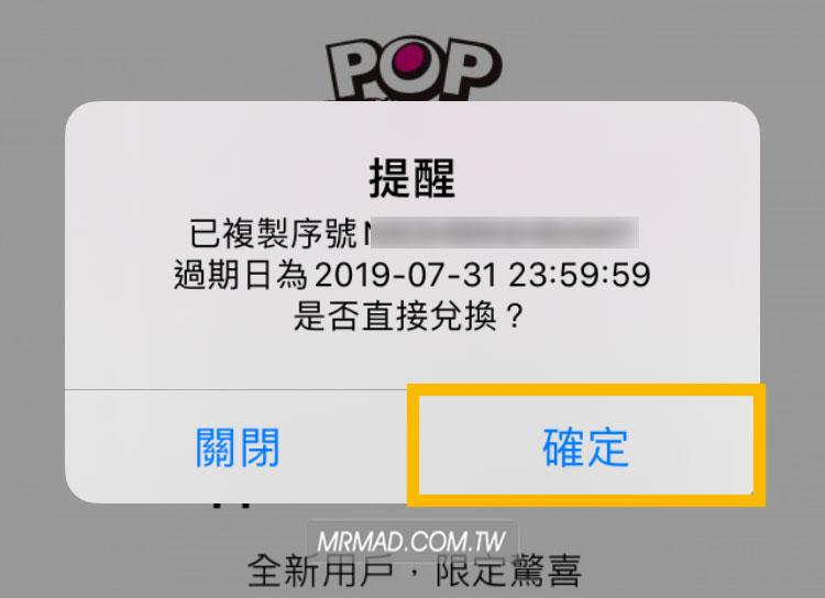 POP Radio慶祝金曲30盛事,免費贈送Apple Music 一個月