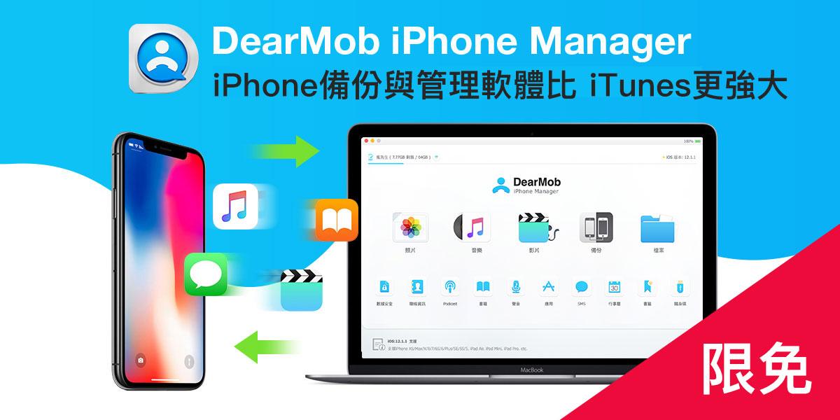 DearMob iPhone Manager 限免,iPhone備份與管理軟體比 iTunes更強