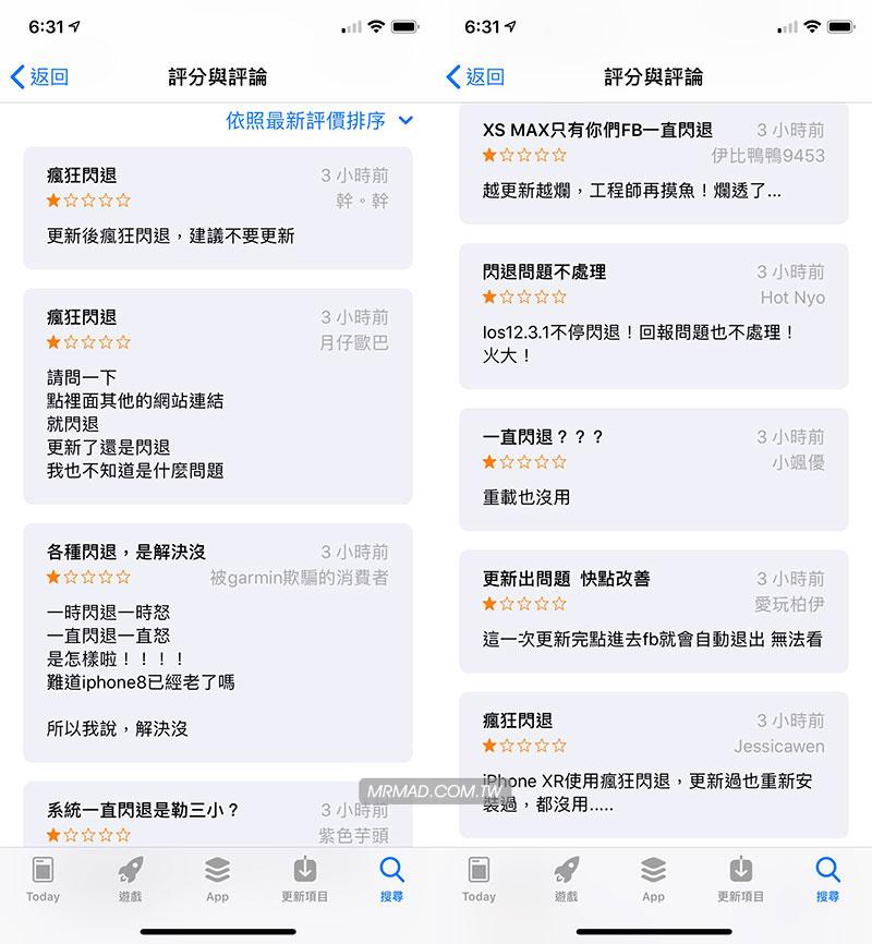 iOS 版 Facebook 臉書閃退災情全面爆發1