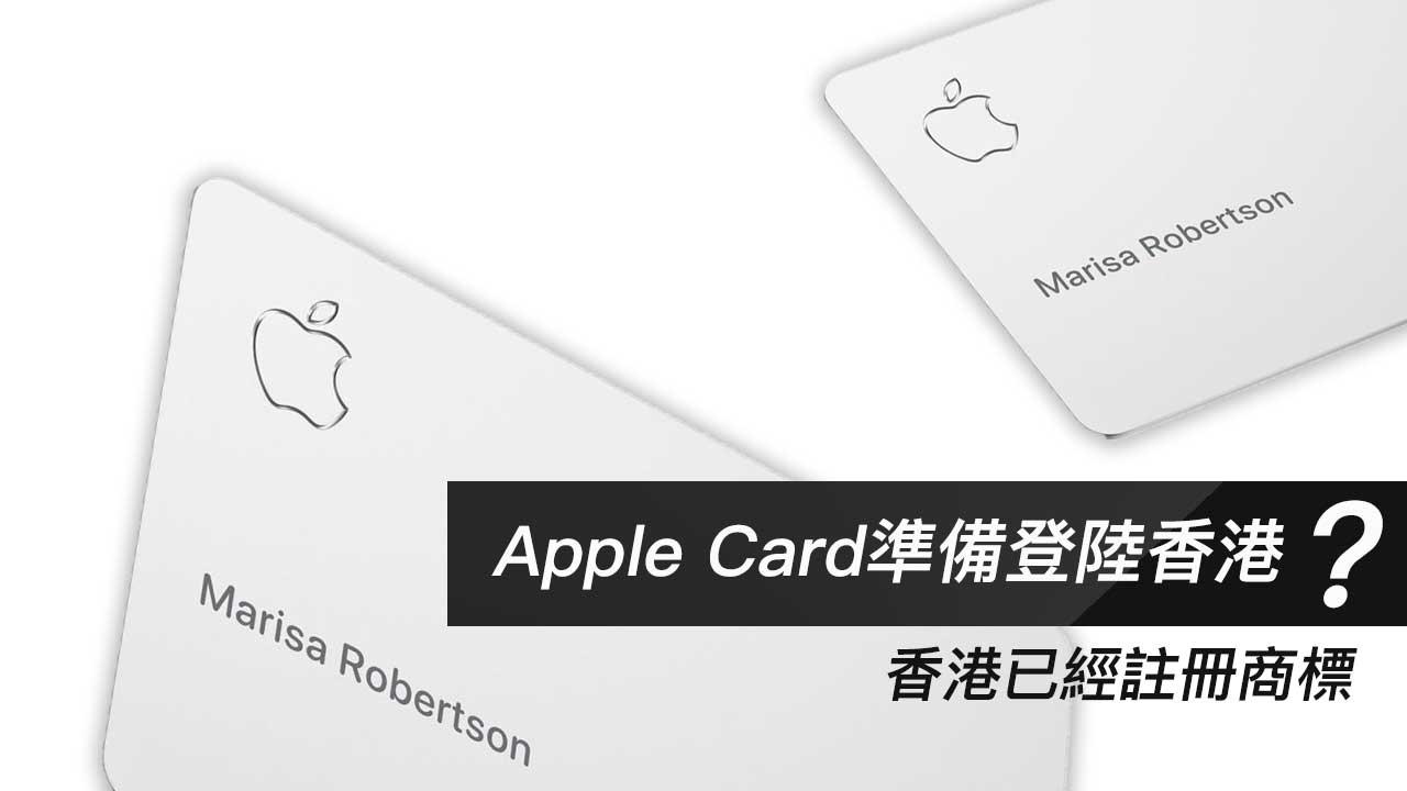 Apple Card準備開放香港申請?蘋果已經正式註冊商標