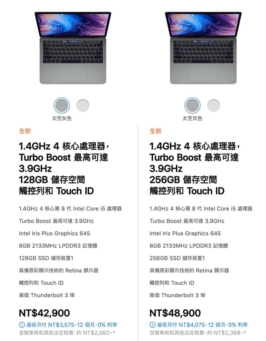 13吋MacBook Pro 2019入門款正式開賣!低價入手方式和值不值得買通通告訴你