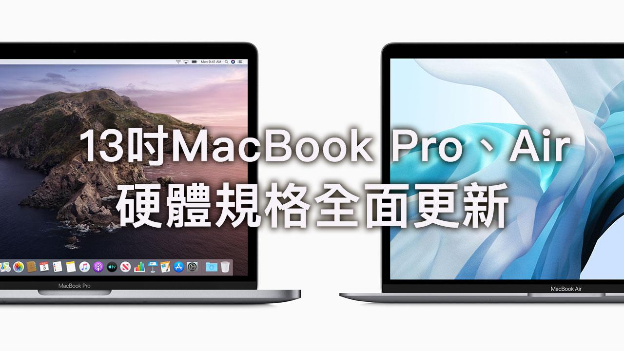 入門款 13 吋 MacBook Pro 2019 和 MacBook Air 更新了!為了教育而來?